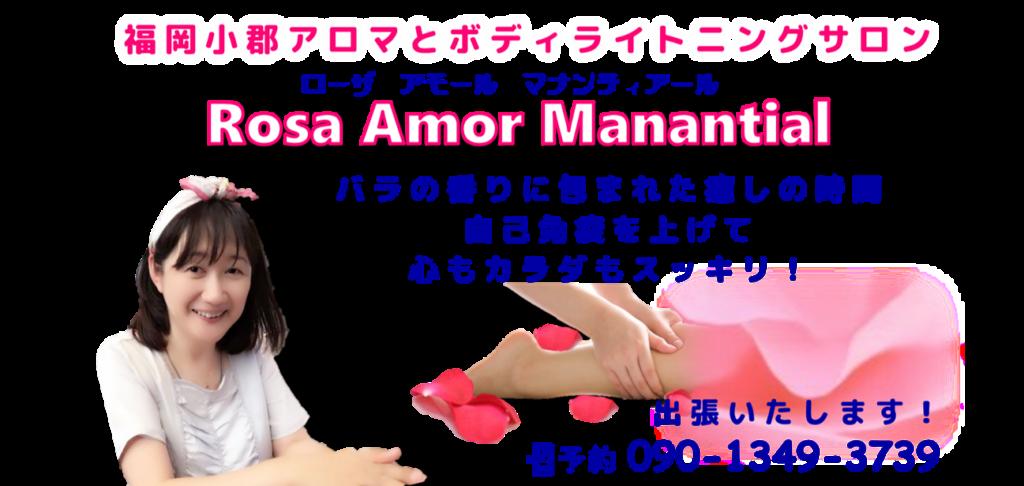福岡小郡アロマトリートメントサロン Rosa amor Manantial